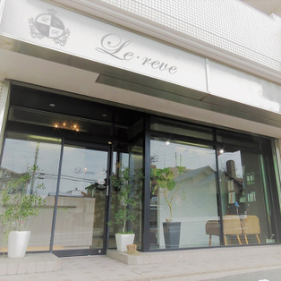 Le・reve 草薙店